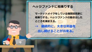 【第4話】基本のスタンスは〇〇のコバンザメ!ビットコインFXの鉄板ルールとは!?[限定公開]